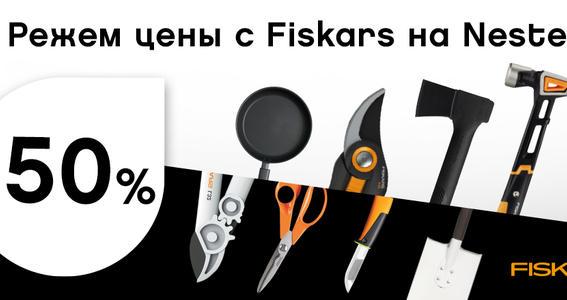Режем цены с Fiskars на Neste!