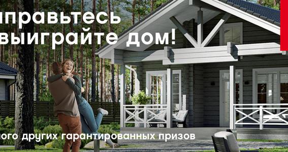 Мой дом — Мой приз!