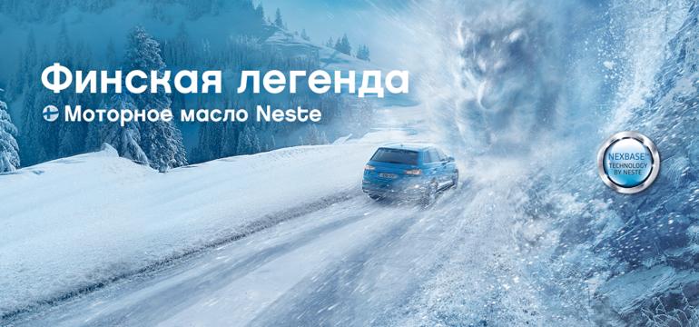 Финская легенда (Зима)